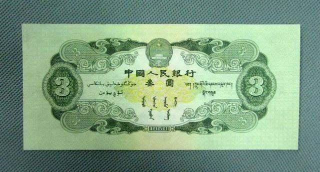 叁元人民币值多少钱  叁元人民币值得收藏吗?