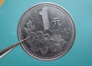 1996年1元硬币值钱吗  1996年1元硬币收藏价值