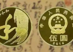 5角荷花硬币回收价格表 荷花五角市场报价