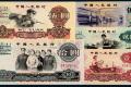 第三套人民币价格5980   第三套人民币最新行情
