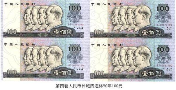 第四套人民币长城四连体值多少钱   长城四连体收藏价值