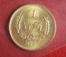 1985年一角硬币  1985年一角硬币多少钱