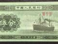 1953年的五分纸币值多少钱?1953年的五分纸币价格