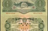 3元纸币值多少钱?3元纸币收藏价值