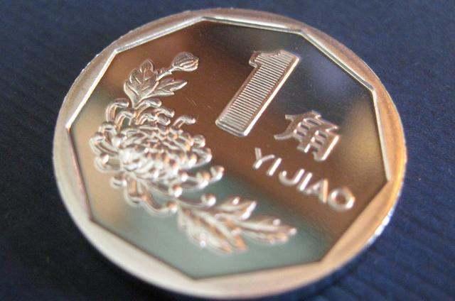 1994年菊花一角硬币值多少钱  1994年菊花一角硬币价格