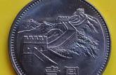 1981年1元长城硬币能值多少钱    1981年1元长城硬币收藏价值