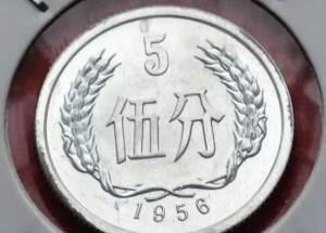 5分硬币回收价格表  56年五分硬币值多少钱