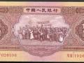 1953年5元纸币值多少钱?1953年5元纸币价格分析