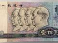1980年一百元纸币值多少钱?1980年一百元纸币收藏价值解析