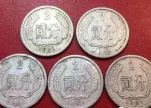 61年二分硬币存世量  61年二分硬币收藏价格