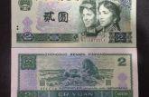 1990年的2元纸币值多少钱?1990年的2元纸币价格表