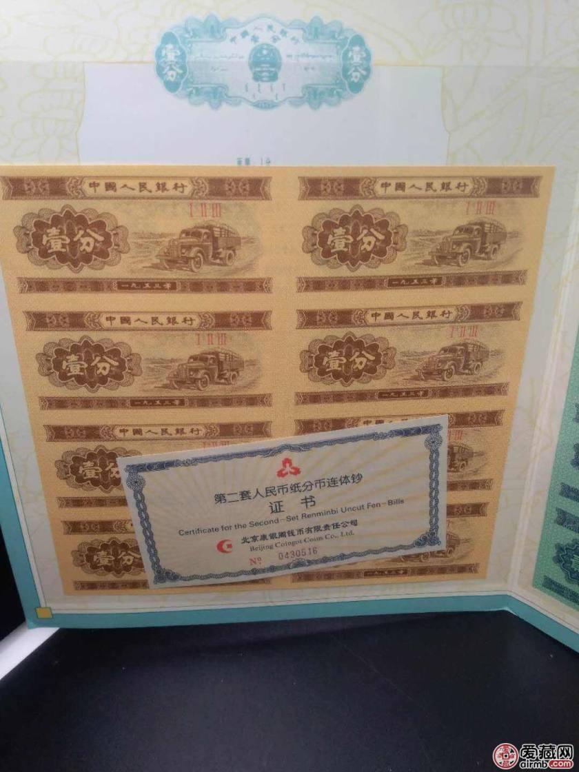 第二套人民币分币连体钞值多少钱   第二套人民币分币连体钞最新价格