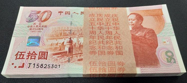 建国50周年纪念钞值多少钱  建国50周年纪念钞值多少钱