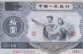1953年10元人民币值多少钱  1953年10元人民币收藏价格