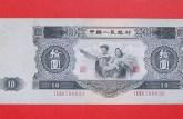 大黑拾纸币值多少钱    大黑拾纸币价格多少