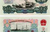 第三套人民币贰元值多少钱  第三套人民币贰元辨别方法