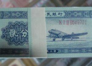 二分纸币值多少钱?二分纸币收藏价格分析