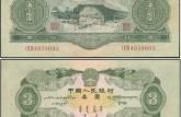 1953年纸币3元多少钱?1953年纸币3元最新价格