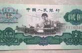 1960贰元纸币值多少钱?1960贰元纸币收藏价格