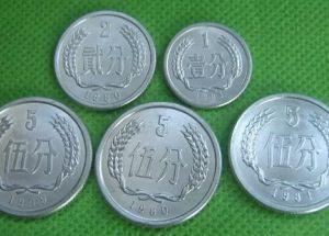 1分2分5分硬币价格2017    1分2分5分硬币价格怎么收藏