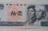 80年十元纸币值多少钱?80年十元纸币最新价格