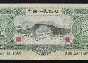 1953年的三元钱纸币值多少钱?1953年的三元钱纸币回收价格