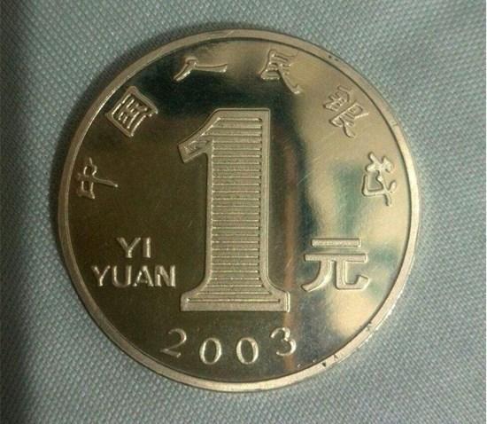 2003年一元硬币现在值多少钱  2003年一元硬币值得投资吗