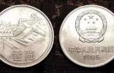 1元的硬币哪年的值钱   1元的硬币价格表