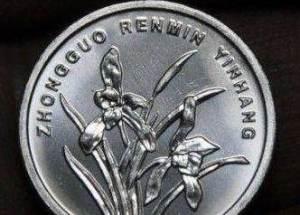 1999年兰花一角硬币值多少钱    1999年兰花一角硬币收藏价值