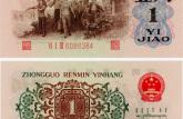 背绿一角纸币价格是多少钱?背绿一角纸币价格表
