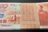 建国钞值多少钱  建国钞收藏价值