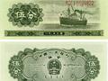五分纸币1953值多少钱?浅析五分纸币1953收藏价值