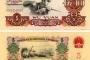 1960年5元人民币价格是多少钱?1960年5元人民币收藏价值