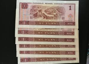 1996一元纸币值多少钱?1996一元纸币值得入手收藏吗?