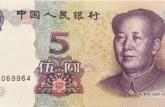 五元纸币值多少钱?99版五元纸币最新价格