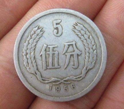 1956年五分钱的硬币价格值多少钱  1956年5分硬分币价值分析