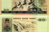 1980年的50元人民币值多少钱?1980年的50元人民币最新价格