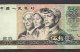 1980年50元人民币值多少钱一张?1980年50元人民币最新价格