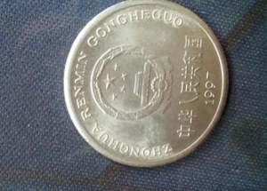 1997的硬币一块有收藏价值吗  1997的硬币一块值多少钱