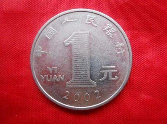 2002年一元硬币值多少钱  一元硬币价格表