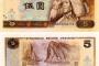 1980年的五元纸币值多少钱?1980年的五元纸币有收藏价值吗?