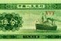 一九五三年的五分纸币值多少钱?一九五三年的五分纸币价格