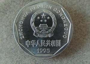 95年1角硬币值多少钱    95年1角硬币值得收藏吗?