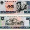 80年10元人民币值多少钱 80年10元人民币收藏前景分析