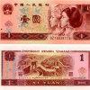 96年1元人民币值多少钱 96年1元人民币收藏价格