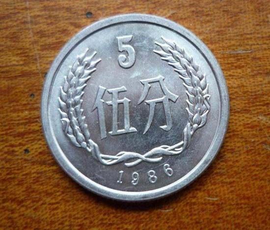 八六年的五分硬币值多少钱   八六年的五分硬币收藏价值
