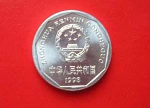 93年1毛硬币值多少钱  93年1毛硬币收藏价值