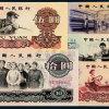 第三代人民币值多少钱 第三代人民币升值潜力大吗