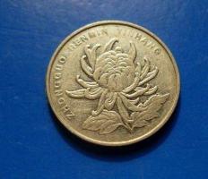 2000年的一元硬币值多少钱   2000年的一元硬币菊花图案