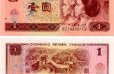 1996年的1元人民币值多少钱 1996年的1元人民币最新价格表